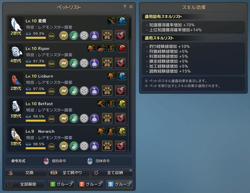 180704 ペットさま(知識)
