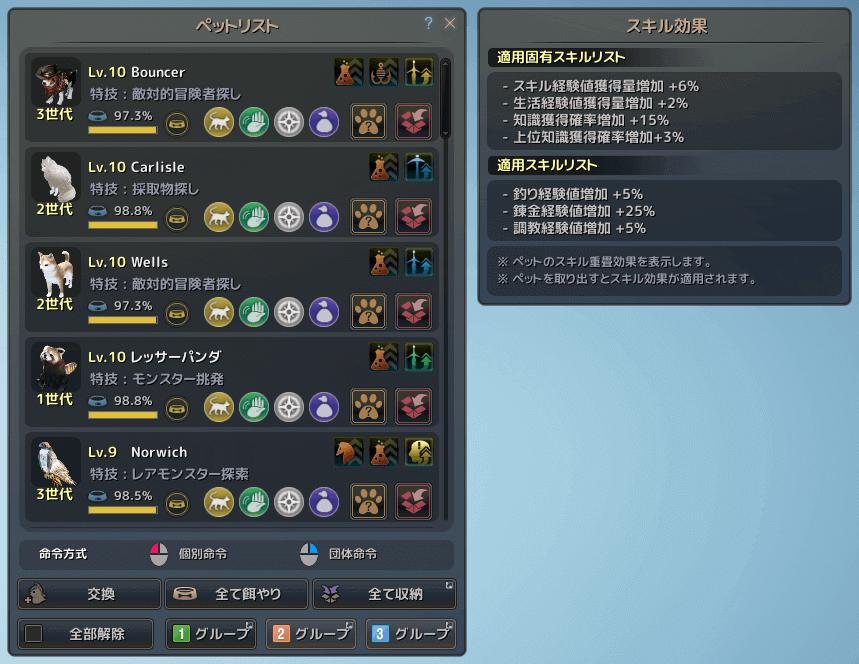 180704 ペットさま(錬金)