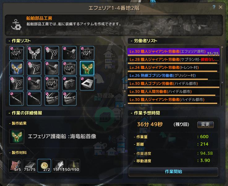 180704 エフェリア護衛船新青装備