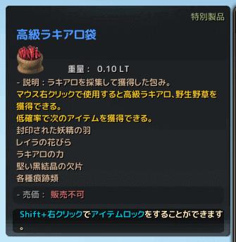 180804 高級ラキアロ袋