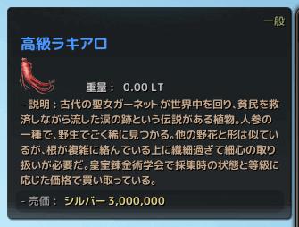 180804 高級ラキアロ