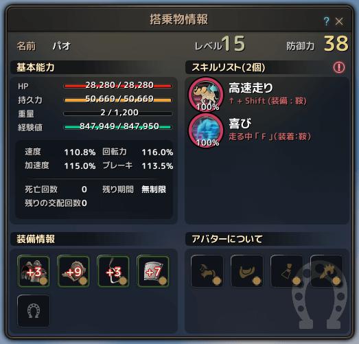 180830 パオくん(7代目)